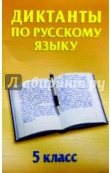 Диктанты по русскому языку. 5 класс: Учебное пособие - А.Е. Живень