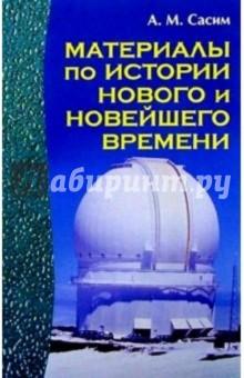 Материалы по истории Нового и Новейшего времени: Справочное пособие - Александр Сасим