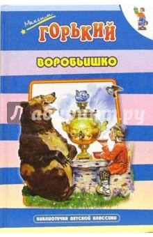 Воробьишко - Максим Горький