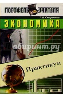 Экономика. Практикум - Т.Н. Стариченко