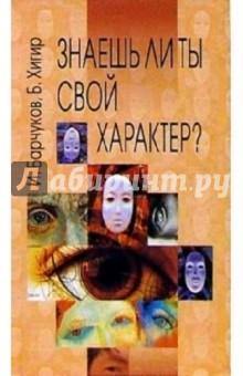 Знаешь ли ты свой характер? - Игорь Барчуков