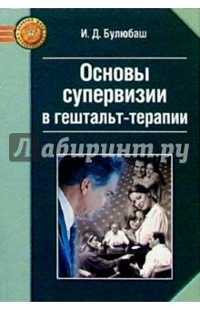 Основы супервизии в гештальт-терапии - Ирина Булюбаш