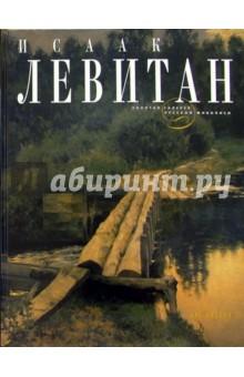 Исаак Левитан - Владимир Круглов