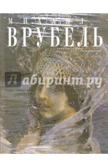 Михаил Врубель - Павел Климов