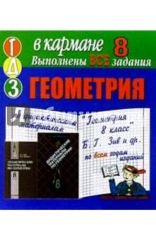 Готовые домашние задания по дидактическим материалам Геометрия 8 класс Б.Г. Зив (мини)
