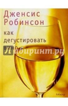 Как дегустировать вино - Дженсис Робинсон