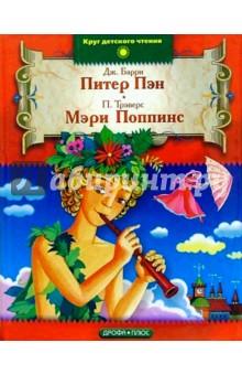 Питер Пэн. Мэри Поппинс - Трэверс, Барри