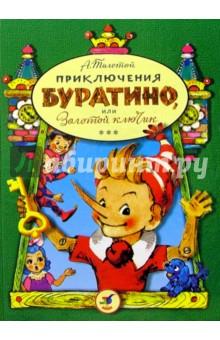 Приключения Буратино, или Золотой ключик - Алексей Толстой