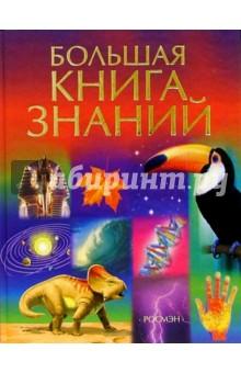Большая книга знаний - Джейн Бингэм