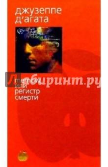 Memow, или Регистр смерти: Роман - Агата Д'