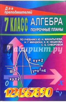 Алгебра. 7класс: Поурочные планы по учебнику Ю.Н. Макарычева и др. - Лидия Тапилина