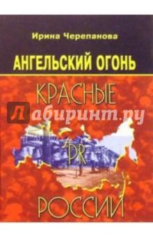 Ангельский огонь: Красные PR России - Ирина Черепанова