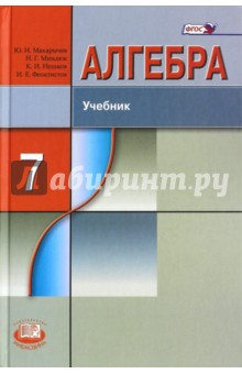 Алгебра. 7 класс. Учебник. ФГОС - Макарычев, Миндюк, Нешков, Феоктистов