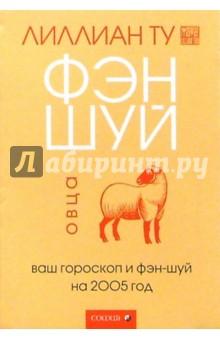 Овца: Ваш гороскоп и фэн-шуй на 2005 г. - Лиллиан Ту
