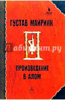 Произведение в алом: Голем; Зеркальные отражения: Сборник рассказов - Густав Майринк