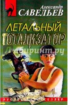Летальный тотализатор - Александр Савельев