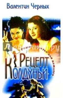 Рецепт колдуньи - Валентин Черных
