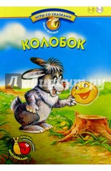 Игры со сказками: Колобок. Книжка с многоразовыми наклейками. Для детей 2-3 лет - Олеся Жукова