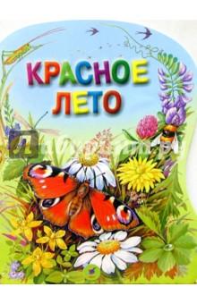 Красное лето - Иван Соколов-Микитов