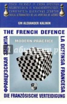 Французская защита (на английском, немецком, русском и испанском) - Александр Калинин