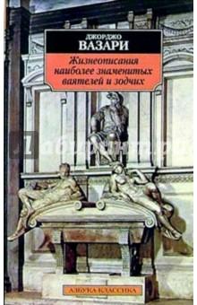 Жизнеописания наиболее знаменитых ваятелей и зодчих - Джорджо Вазари