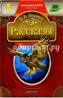 Рассказы - Виталий Бианки