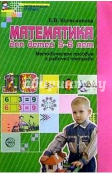 Математика для детей 5-6 лет: Методическое пособие к рабочей тетради - Елена Колесникова