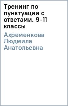 Тренинг по пунктуации (с ответами). 9-11 классы - Людмила Ахременкова