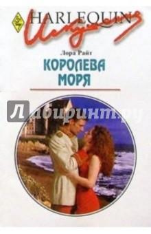 Королева моря: Роман - Лора Райт