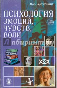 Психология эмоций, чувств, воли - Вадим Дружинин