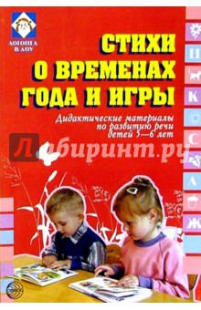 Стихи о временах года и игры: Дидактические материалы по развитию речи детей 5-6 лет - Громова, Соломатина, Савинова