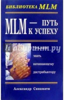 MLM - путь к успеху - Александр Синамати