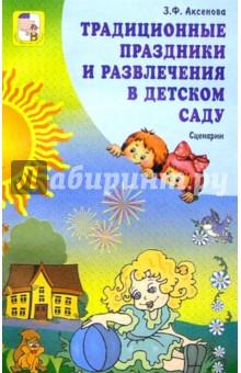 Традиционные праздники и развлечения в детском саду: Сценарии - Зинаида Аксенова