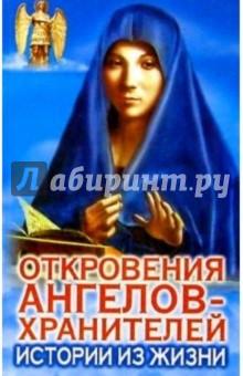 Откровения ангелов-хранителей: Истории из жизни - Ренат Гарифзянов