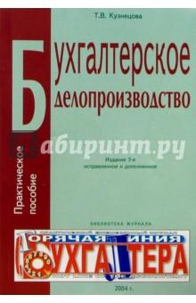 Бухгалтерское делопроизводство. Практическое пособие - Татьяна Кузнецова