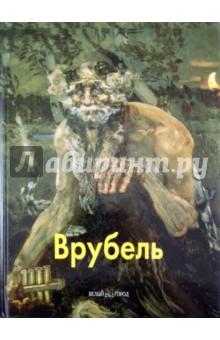 Александр Дорофеев. Врубель. Издательство: Белый город, 2004 г.