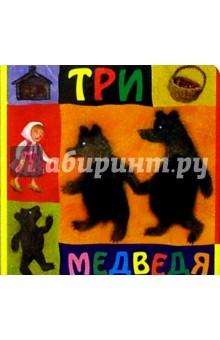 Три медведя: По сказке Л.Н. Толстого