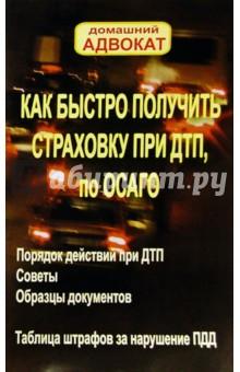 Как быстро получить страховку при ДТП по ОСАГО - Е.Е. Сидоров