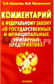 Комментарий к ФЗ О государственных и муниципальных унитарных предприятиях - Смушкин, Панюшкина