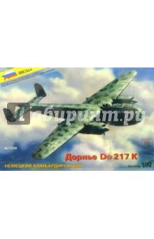 7238/Немецкий бомбардировщик Дорнье Do-217К1