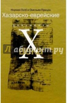 Хазарско-еврейские документы Х века - Голб, Прицак
