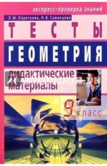 Геометрия: Дидактические материалы. 9 класс. - 2-е изд. - Лидия Короткова