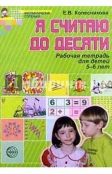 Я считаю до 10. Рабочая тетрадь для выполнения заданий по книге Математика для детей 5-6 лет - Елена Колесникова
