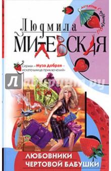 Любовники чертовой бабушки - Людмила Милевская