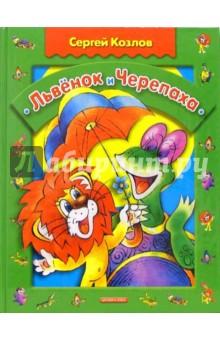 Львенок и Черепаха: Повесть-сказка - Сергей Козлов