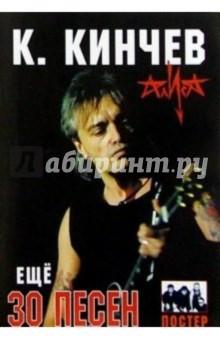 30 песен: Константин Кинчев (+ постер)