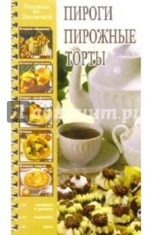 Пироги, пирожные, торты - Лидия Ляховская