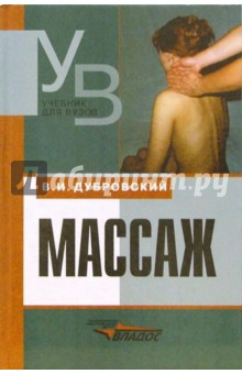 Массаж: Учебник для средних и высших учебных заведений - Владимир Дубровский