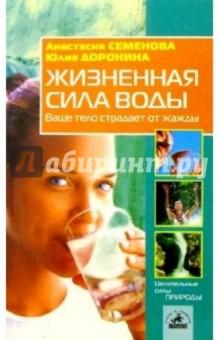 Жизненная сила воды: Ваше тело страдает от жажды - Анастасия Семенова