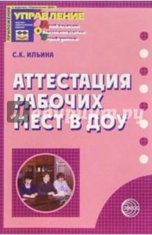 Аттестация рабочих мест в ДОУ - Светлана Ильина